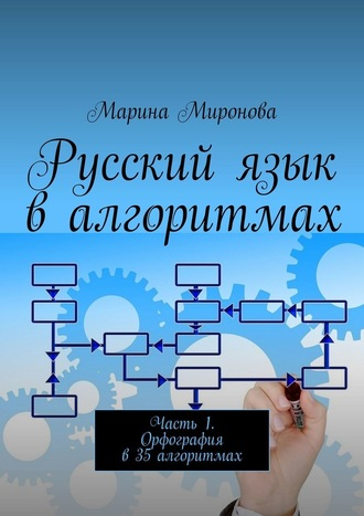 Марина Миронова, Русский язык валгоритмах. Часть 1. Орфография в 35 алгоритмах