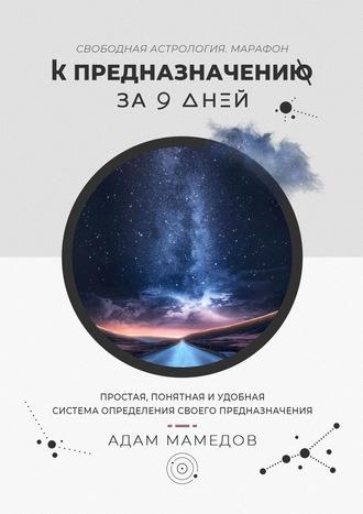 Адам Мамедов, Кпредназначению за9дней. Свободная Астрология. Марафон