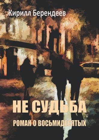 Кирилл Берендеев, Несудьба. Роман о восьмидесятых