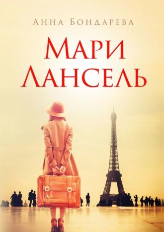 Анна Бондарева, Мари Лансель. Книга первая