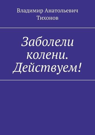 Владимир Тихонов, Заболели колени. Действуем!