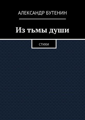 Александр Бутенин, Изтьмыдуши. Стихи