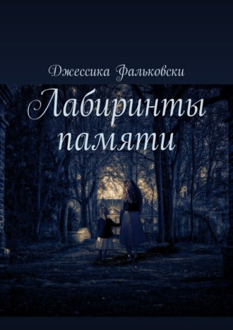 Jessica Falkovsky, Лабиринты памяти