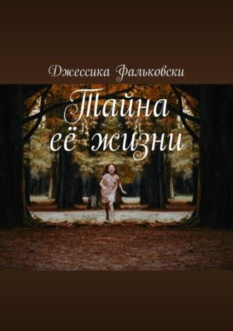 Jessica Falkovsky, Тайна её жизни