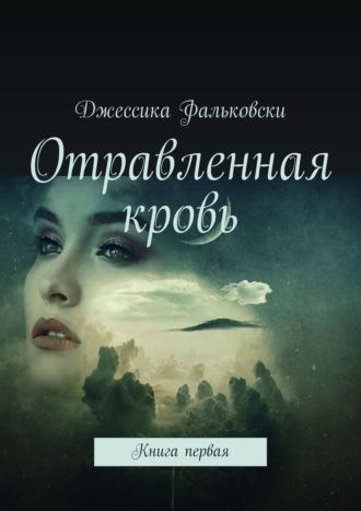 Jessica Falkovsky, Отравленная кровь