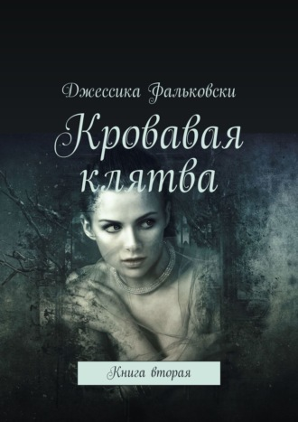 Jessica Falkovsky, Кровавая клятва