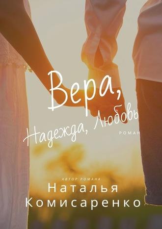 Наталья Комисаренко, Вера, Надежда, Любовь