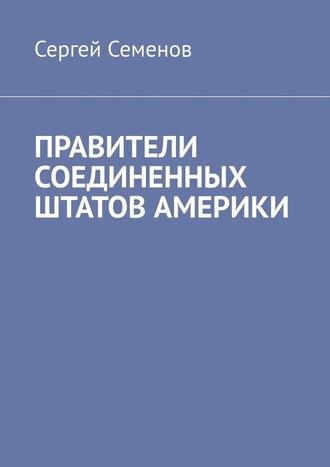Сергей Семенов, ПРАВИТЕЛИ СОЕДИНЕННЫХ ШТАТОВ АМЕРИКИ