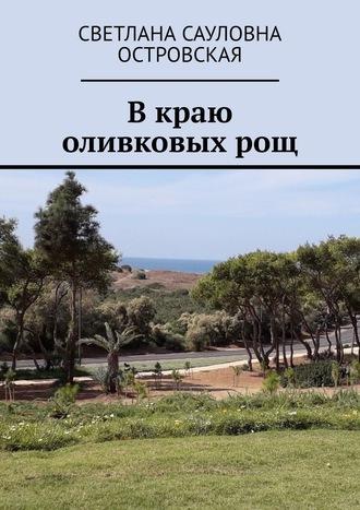 Светлана Островская, Вкраю оливковыхрощ
