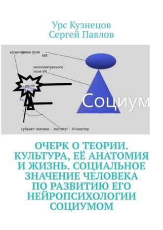 Урс Кузнецов, Очерк оТеории. Специальные вопросы