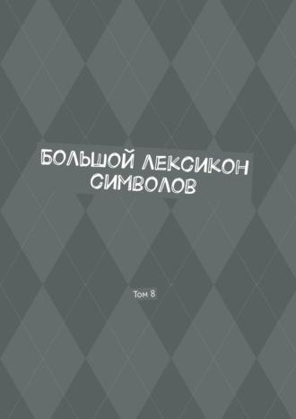 Владимир Шмелькин, Большой лексикон символов. Том8