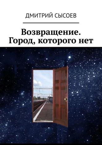 Дмитрий Сысоев, Возвращение. Город, которогонет