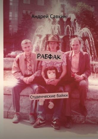 Андрей Савкин, Рабфак. Студенческие байки
