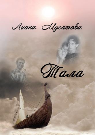 Лина Мусатова, Тала