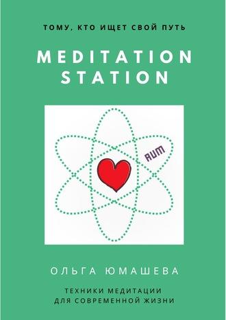 Ольга Юмашева, Meditation Station. Техники медитации для современной жизни