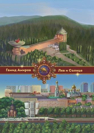 Гамид Амиров, Лев и Солнце