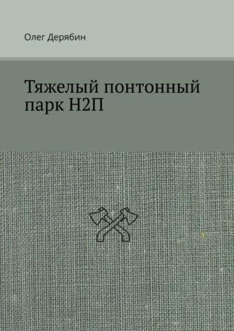 Олег Дерябин, Тяжелый понтонный паркН2П