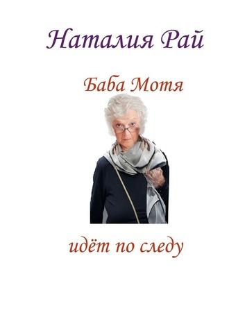 Наталия Рай, Баба Мотя идёт последу. Сборник рассказов