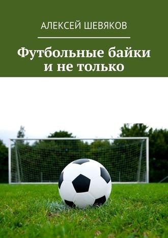 Алексей Шевяков, Футбольные байки инетолько