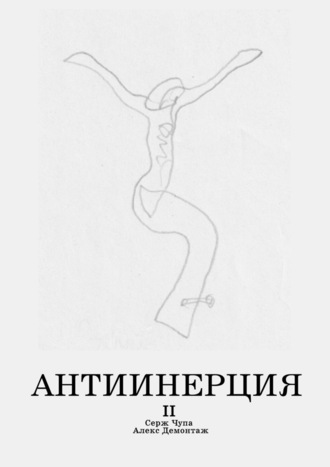 Алекс Демонтаж, Серж Чупа, Антиинерция. IIтом
