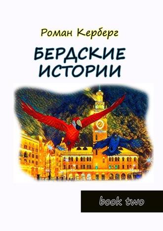 Роман Керберг, Бердские истории. Book two