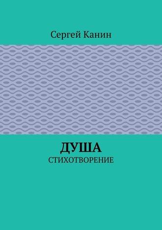 Сергей Канин, Душа. Стихотворение