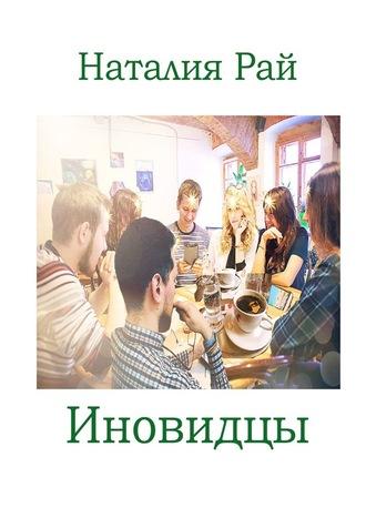 Наталия Рай, Иновидцы