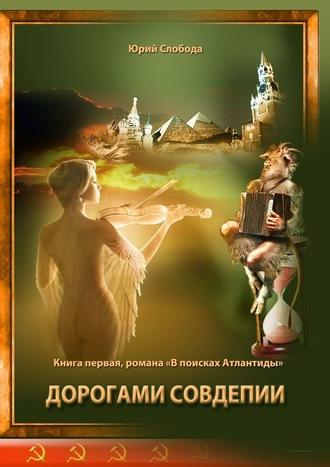 Юрий Слобода, Дорогами совдепии