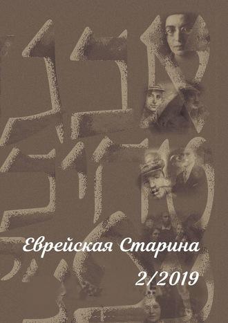 Евгений Беркович, Еврейская Старина. №2/2019