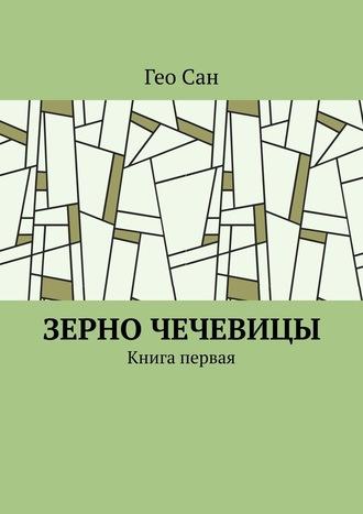 Гео Сан, Зерно чечевицы. Книга первая