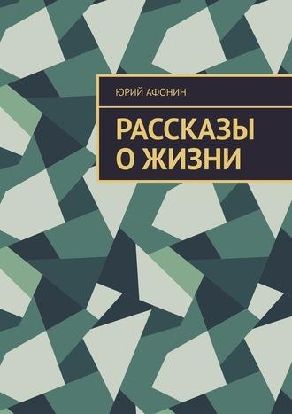 Юрий Афонин, Рассказы ожизни
