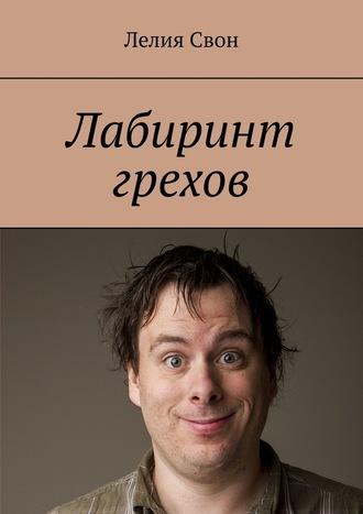 Лелия Свон, Лабиринт грехов