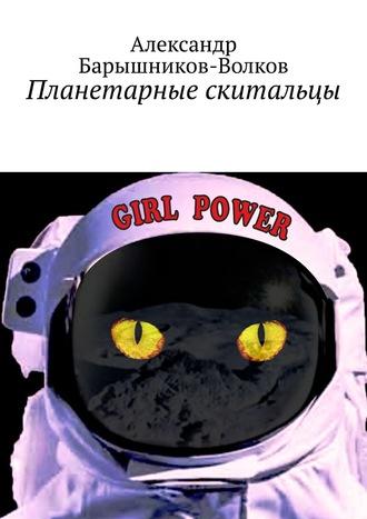 Александр Барышников, Планетарные скитальцы
