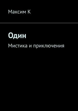 Максим К, Один. Мистика и приключения