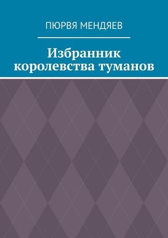 Пюрвя Мендяев, Избранник королевства туманов