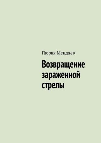 Пюрвя Мендяев, Лягушка-царевна. Возвращение зараженной стрелы