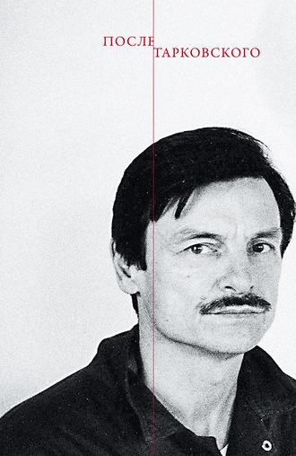 Сборник статей, А. Артамонов, После Тарковского