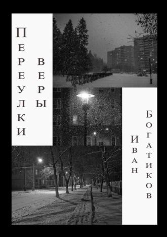 Иван Богатиков, Переулкиверы