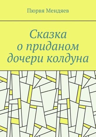 Пюрвя Мендяев, Сказка оприданом дочери колдуна
