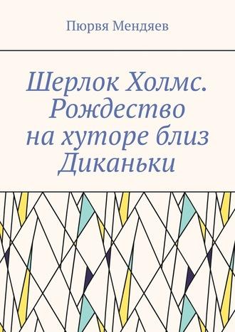 Пюрвя Мендяев, Шерлок Холмс. Рождество нахуторе близ Диканьки