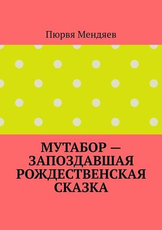 Пюрвя Мендяев, Мутабор– запоздавшая рождественская сказка