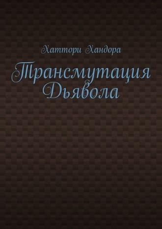 Хаттори Хандора, Трансмутация Дьявола