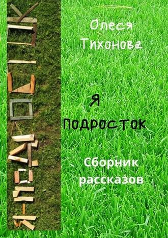 Олеся Тихонова, Яподросток