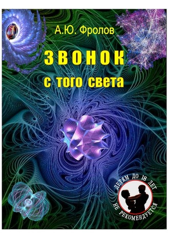 Александр Фролов, Звонок стогосвета