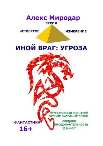 Алекс Миродар, Иной враг: Угроза. Серия «Четвёртое измерение»