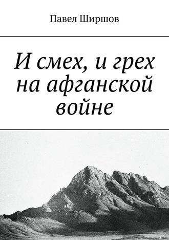 Павел Ширшов, Исмех, игрех наафганской войне
