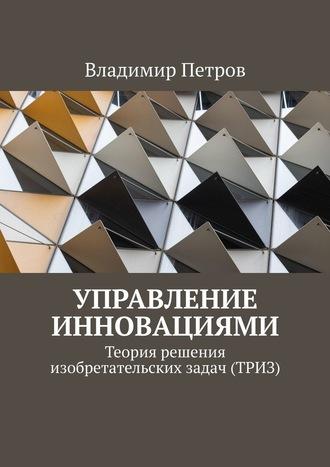 Владимир Петров, Управление инновациями. Теория решения изобретательских задач (ТРИЗ)