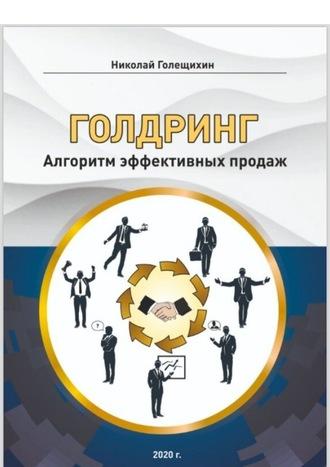 Николай Голещихин, ГОЛДРИНГ. Алгоритм эффективных продаж
