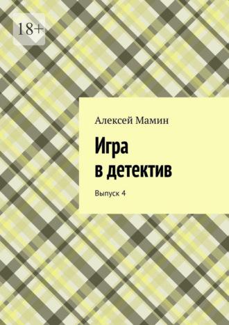 Алексей Мамин, Игра вдетектив. Выпуск4