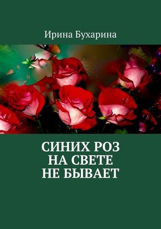Ирина Бухарина, Синих роз насвете небывает